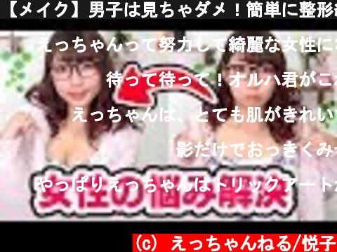 【メイク】男子は見ちゃダメ!簡単に整形級の谷間ができる!!/How to make cleavage【トリックアート】  (c) えっちゃんねる/悦子