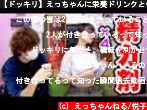 【ドッキリ】えっちゃんに栄養ドリンクと偽って精力剤飲ませてみたらガチで誘われた…  (c) えっちゃんねる/悦子