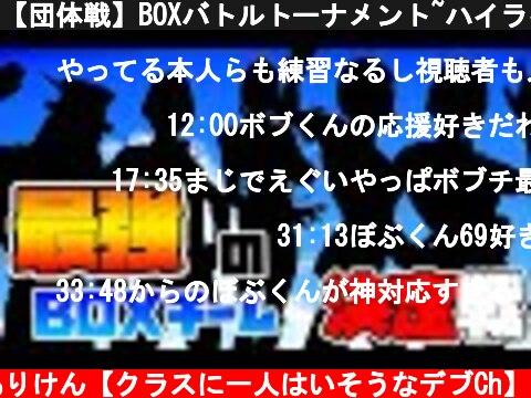 【団体戦】BOXバトルトーナメント~ハイライト~【神試合】  (c) ありけん【クラスに一人はいそうなデブCh】