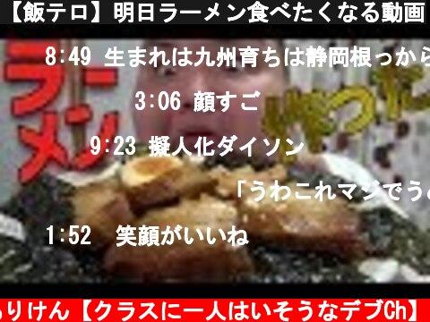 【飯テロ】明日ラーメン食べたくなる動画  (c) ありけん【クラスに一人はいそうなデブCh】