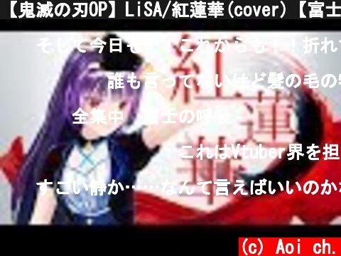 【鬼滅の刃OP】LiSA/紅蓮華(cover)【富士葵】歌ってみた  (c) Aoi ch.