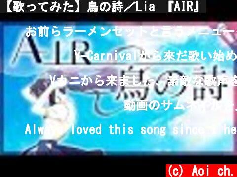 【歌ってみた】鳥の詩/Lia 『AIR』  (c) Aoi ch.