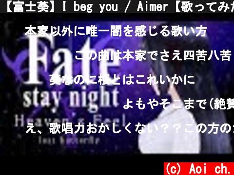【富士葵】I beg you / Aimer【歌ってみた】『Fate/stay night [Heaven's Feel]』  (c) Aoi ch.