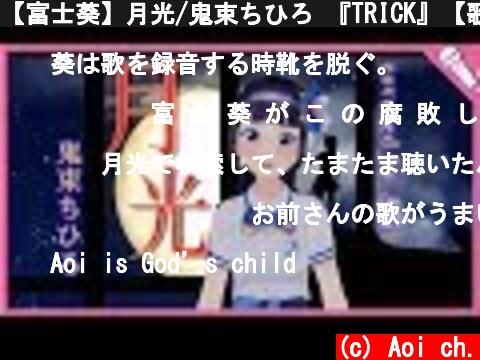 【富士葵】月光/鬼束ちひろ 『TRICK』【歌ってみた】  (c) Aoi ch.