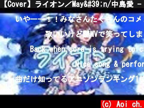 【Cover】ライオン/May'n/中島愛 - 富士葵×ときのそらコラボ「そらあお」で歌ってみた  (c) Aoi ch.