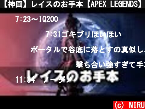 レイスの立ち回り-APEX-(おすすめ動画)