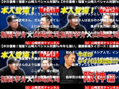 山﨑武司チャンネル(おすすめch紹介)