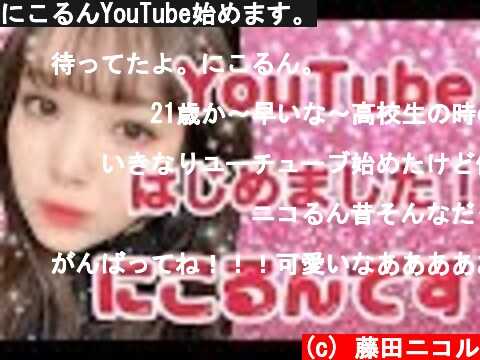 にこるんYouTube始めます。  (c) 藤田ニコル