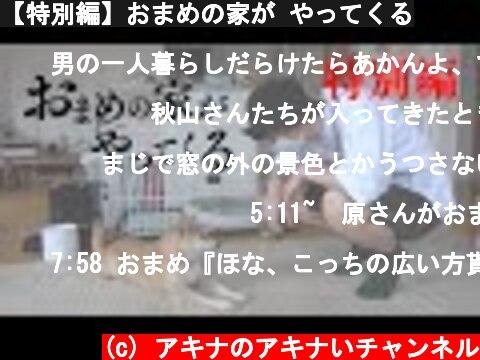 【特別編】おまめの家が やってくる  (c) アキナのアキナいチャンネル