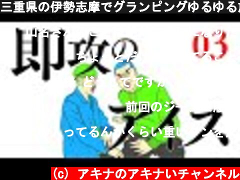 三重県の伊勢志摩でグランピングゆるゆる旅 #03 ~即攻の アイス~  (c) アキナのアキナいチャンネル