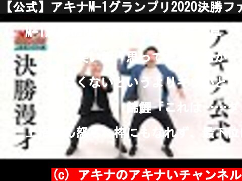 【公式】アキナM-1グランプリ2020決勝ファーストラウンド漫才  (c) アキナのアキナいチャンネル