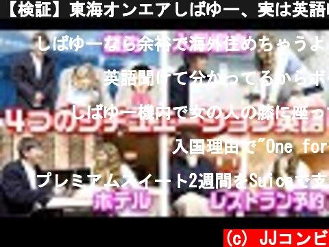 【検証】東海オンエアしばゆー、実は英語喋れる説。  (c) JJコンビ