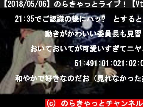 【2018/05/06】のらきゃっとライブ!【Vtuber】  (c) のらきゃっとチャンネル