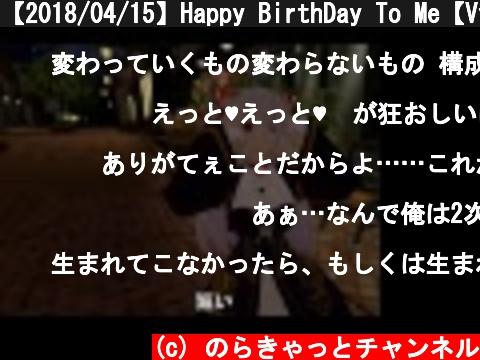 【2018/04/15】Happy BirthDay To Me【Vtuber のらきゃっと一周年!】  (c) のらきゃっとチャンネル