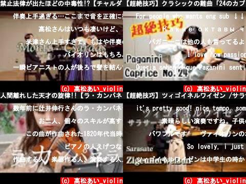 高松あい_violin(おすすめch紹介)