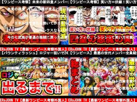 MONSTERsJOHN TV【最新ワンピース考察外国人】(おすすめch紹介)