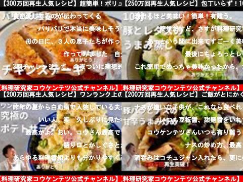 Koh Kentetsu Kitchen【料理研究家コウケンテツ公式チャンネル】(おすすめch紹介)