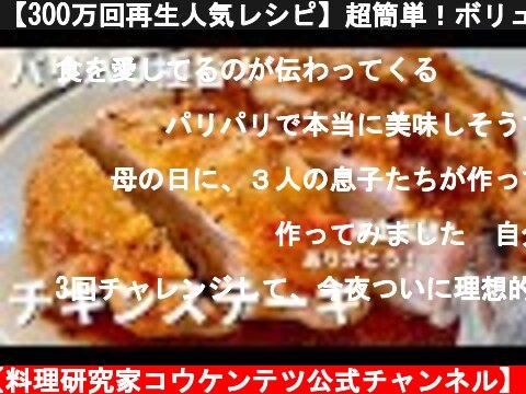 【300万回再生人気レシピ】超簡単!ボリューム満点カリカリチキンステーキ和風オニオンソース/Crispy Chicken Steak with Japanese-Style Onion Sauce  (c) Koh Kentetsu Kitchen【料理研究家コウケンテツ公式チャンネル】