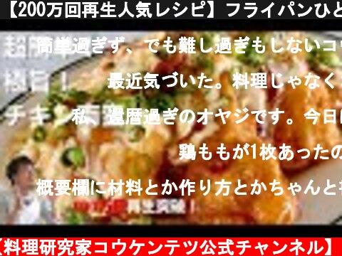 【200万回再生人気レシピ】フライパンひとつ!コウケンテツ流!とろ〜り甘酢&タルタルで食べる鶏むね肉チキン南蛮の作り方  (c) Koh Kentetsu Kitchen【料理研究家コウケンテツ公式チャンネル】