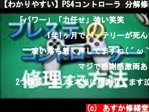 【わかりやすい】PS4コントローラ 分解修理  (c) あすか修繕堂