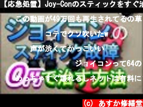 【応急処置】Joy-Conのスティックをすぐ治す  (c) あすか修繕堂