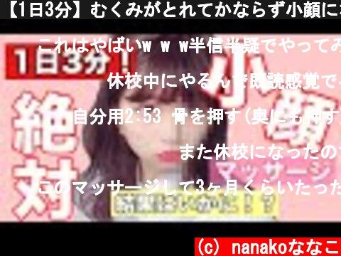【1日3分】むくみがとれてかならず小顔になっちゃう無敵マッサージ!  (c) nanakoななこ