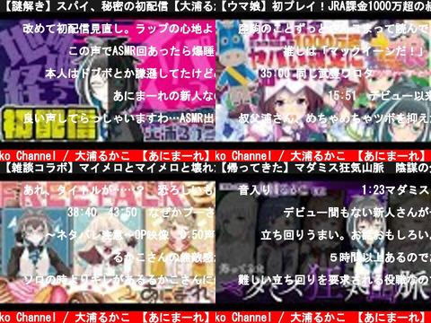 Rukako Channel / 大浦るかこ 【あにまーれ】(おすすめch紹介)