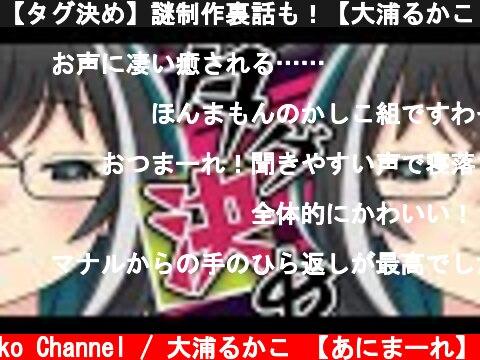 【タグ決め】謎制作裏話も!【大浦るかこ / あにまーれ】  (c) Rukako Channel / 大浦るかこ 【あにまーれ】