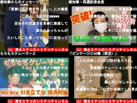清水ミチコのシミチコチャンネル(おすすめch紹介)