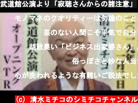 武道館公演より「寂聴さんからの諸注意」  (c) 清水ミチコのシミチコチャンネル