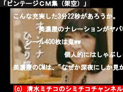 「ビンテージCM集(架空)」  (c) 清水ミチコのシミチコチャンネル
