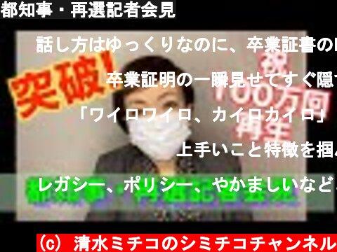 都知事・再選記者会見  (c) 清水ミチコのシミチコチャンネル