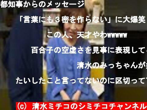 都知事からのメッセージ  (c) 清水ミチコのシミチコチャンネル