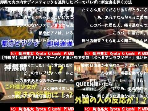 菊池亮太 Ryota Kikuchi PIANO(おすすめch紹介)