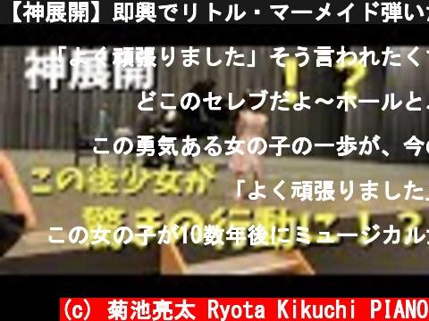 【神展開】即興でリトル・マーメイド弾いたら少女がまさかの行動に!?【パート・オブ・ユア・ワールド】The Little Mermaid / Part Of Your World with a girl  (c) 菊池亮太 Ryota Kikuchi PIANO