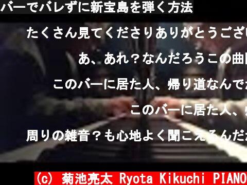 バーでバレずに新宝島を弾く方法  (c) 菊池亮太 Ryota Kikuchi PIANO