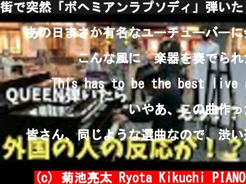 街で突然「ボヘミアンラプソディ」弾いたら外国の人の反応がヤバい!?【ストリートピアノ】Suddenly play QUEEN/Bohemian Rhapsody in the city  (c) 菊池亮太 Ryota Kikuchi PIANO