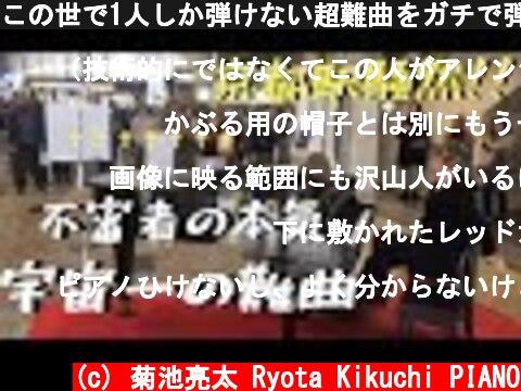 この世で1人しか弾けない超難曲をガチで弾いたら京都駅が大パニックにwwwwwww クシコスポスト/ The super-technical Csikos Post  in Kyoto by Ryota  (c) 菊池亮太 Ryota Kikuchi PIANO