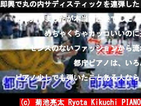 即興で丸の内サディスティックを連弾したら都庁が大喝采【都庁ピアノ】  (c) 菊池亮太 Ryota Kikuchi PIANO