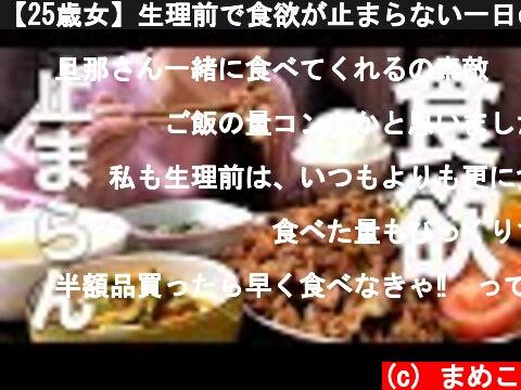 【25歳女】生理前で食欲が止まらない一日の食事記録【料理ルーティン】  (c) まめこ