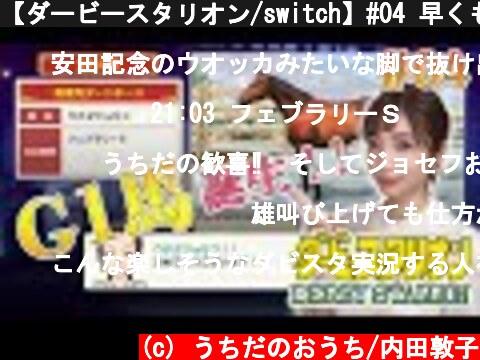 【ダービースタリオン/switch】#04 早くもG1馬誕生!すごいぞうちまる牧場!【内田敦子/セントフォース】  (c) うちだのおうち/内田敦子