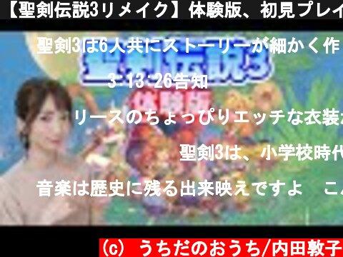 【聖剣伝説3リメイク】体験版、初見プレイ。聖剣伝説3TRIALS of MANA  (c) うちだのおうち/内田敦子