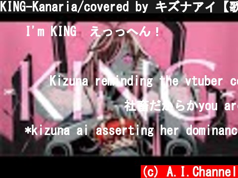 KING-Kanaria/covered by キズナアイ【歌ってみた】  (c) A.I.Channel