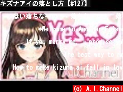 キズナアイの落とし方【#127】  (c) A.I.Channel