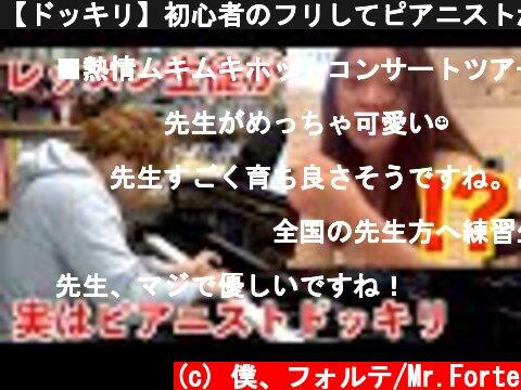 【ドッキリ】初心者のフリしてピアニストがピアノのレッスンを受けたら大変なことになった  (c) 僕、フォルテ/Mr.Forte