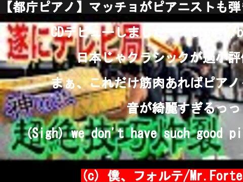 【都庁ピアノ】マッチョがピアニストも弾きたがらない超難曲を弾くとテレビにwww/Machyo virtuosity.【Chopin10-1】【PublicPiano】  (c) 僕、フォルテ/Mr.Forte