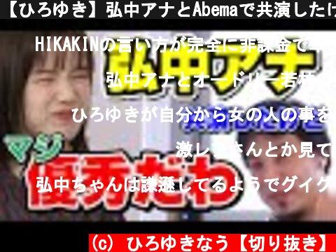 【ひろゆき】弘中アナとAbemaで共演したけどマジで優秀だったわ。可愛いだけじゃなかったわ。  (c) ひろゆきなう【切り抜き】