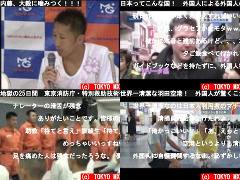 (c) TOKYO MX (おすすめch紹介)