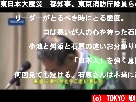 東日本大震災 都知事、東京消防庁隊員らの活動たたえる  (c) TOKYO MX