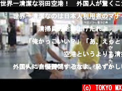 世界一清潔な羽田空港! 外国人が驚くこだわりとは?  (c) TOKYO MX